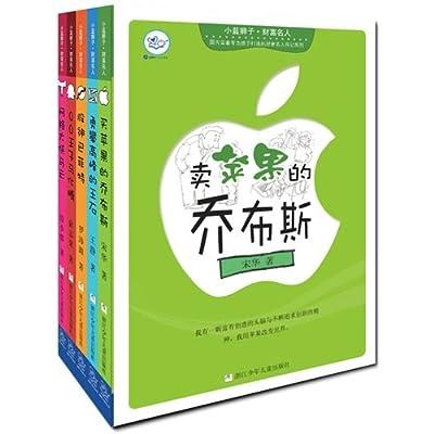 小蓝狮子•财富名人:马化腾+马云+巴菲特+王石+乔布斯.pdf
