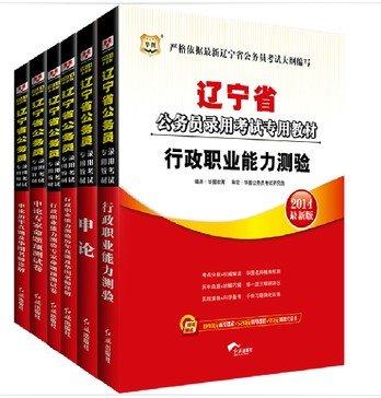 2014辽宁省公务员考试教材真题预测行测申论华图一套6本.pdf