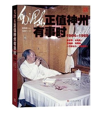 毛泽东正值神州有事时.pdf