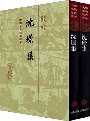 中国古典文学丛书:沈璟集.pdf