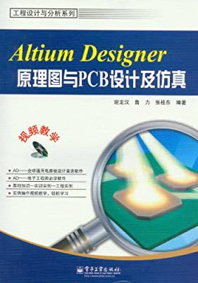 Altium Designer原理图与PCB设计及仿真.pdf