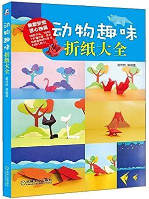 动物趣味折纸大全.pdf