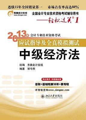 轻松过关1《2013年会计专业技术资格考试应试指导及全真模拟测试》中级经济法.pdf
