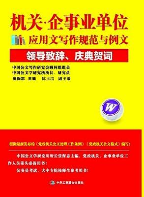 机关·企事业单位应用文写作规范与例文:领导致辞·庆典贺词.pdf