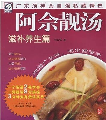 阿佘靓汤:滋补养生篇.pdf