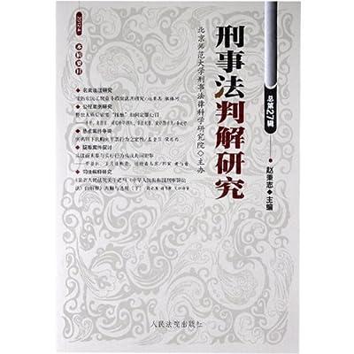 刑事法判解研究.pdf