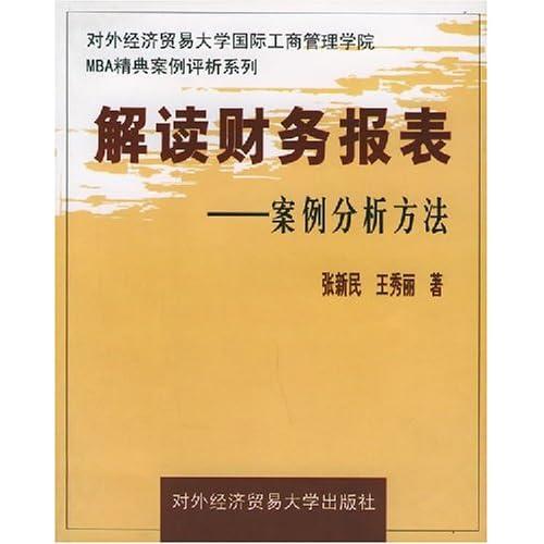 青岛海尔(2001) 案例分析十七:企业财务状况质量的综合分析(三)——