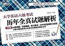 新东方•大学英语6级考试历年全真试题解析.pdf