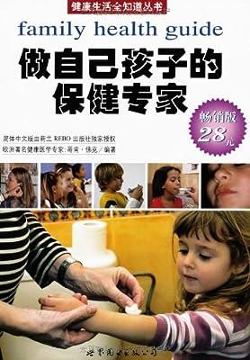 做自己孩子的保健专家.pdf