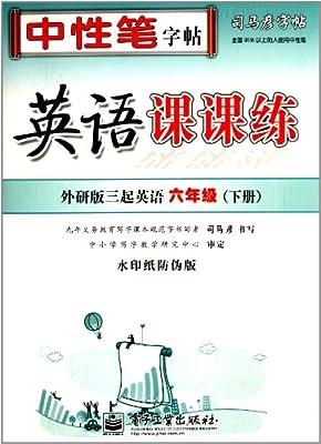 司马彦字帖:英语课课练·外研版3起英语:6年级.pdf