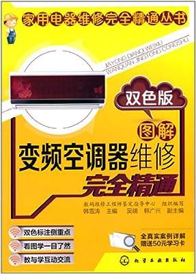 家用电器维修完全精通丛书:图解变频空调器维修完全精通.pdf