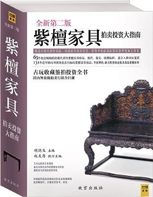 紫檀家具拍卖投资大指南.pdf