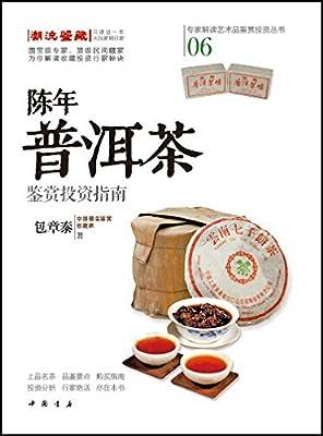 陈年普洱茶鉴赏投资指南.pdf