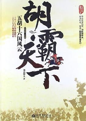 白话正史系列•胡霸天下:五胡十六国风云.pdf