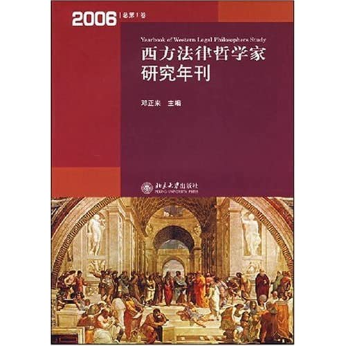 西方法律哲学家研究年刊(2006总第1卷)