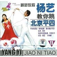杨艺教你跳北京平四11