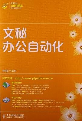 职业院校立体化精品系列规划教材:文秘办公自动化.pdf