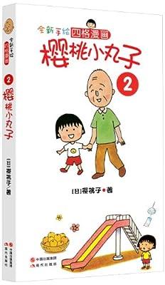 樱桃小丸子2.pdf