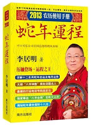 李居明2013蛇年运程.pdf