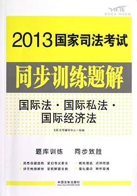 飞跃版•国家司法考试同步训练题解:国际法•国际私法•国际经济法.pdf