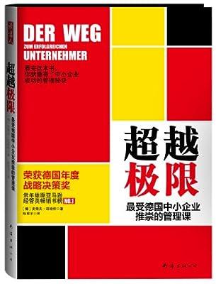超越极限:最受德国中小企业推崇的管理课.pdf
