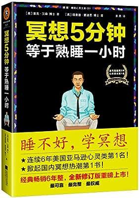 冥想5分钟,等于熟睡一小时.pdf