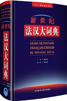 新世纪法汉大词典.pdf