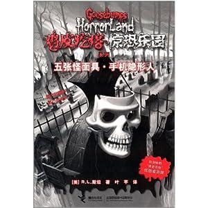 """鸡皮疙瘩·惊恐乐园系列:五张怪面具·手机隐形人(附""""谁是怪物""""炫酷卓"""