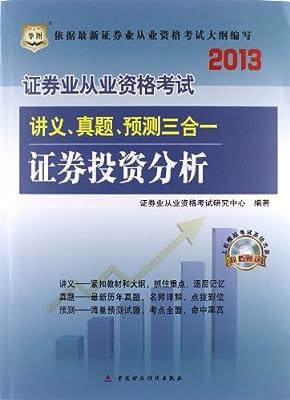 华图•证券业从业资格考试讲义、真题、预测三合一:证券投资分析.pdf