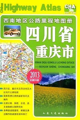 西南地区公路里程地图册.pdf