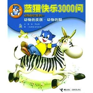 媒体推荐         书评 随着电视动画片《蓝猫淘气