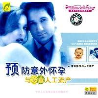预防意外怀孕与安全人工流产