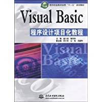 Visual Basic程序设计项目化教程