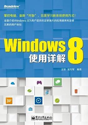 Windows 8使用详解.pdf