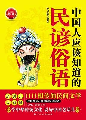 中国人应该知道的民谚俗语.pdf
