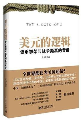 美元的逻辑:货币绑架与战争撕票的背后.pdf