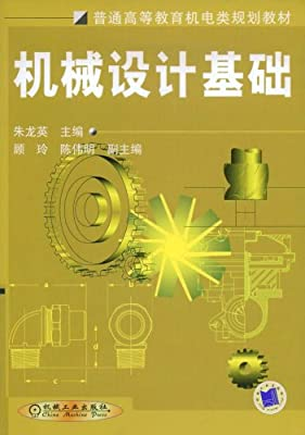 机械设计基础图片