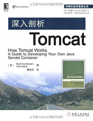 深入剖析Tomcat.pdf