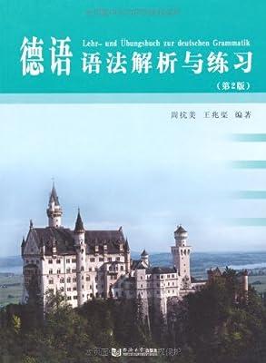 德语语法解析与练习.pdf