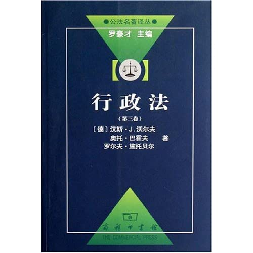 行政法(第3卷)/公法名著译丛