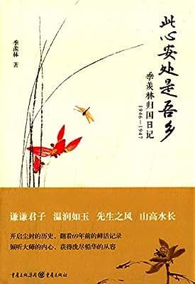 此心安处是吾乡:季羡林归国日记.pdf