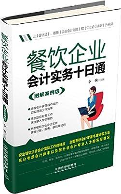 餐饮企业会计实务十日通.pdf