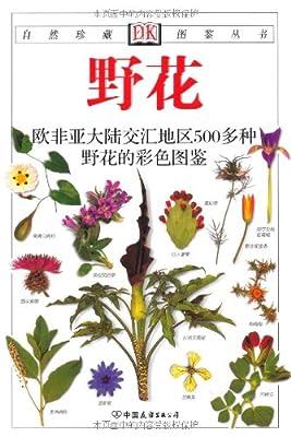 野花:欧非亚大陆交汇地区500多种野花的彩色图鉴.pdf