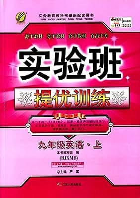 春雨教育·实验班提优训练:9年级英语.pdf