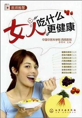 女人吃什么更健康.pdf