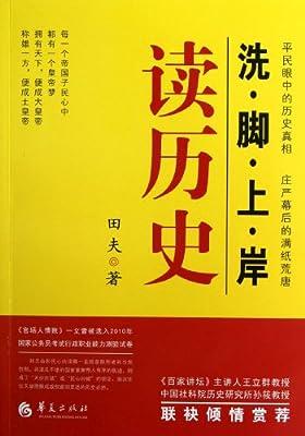 洗脚上岸读历史.pdf