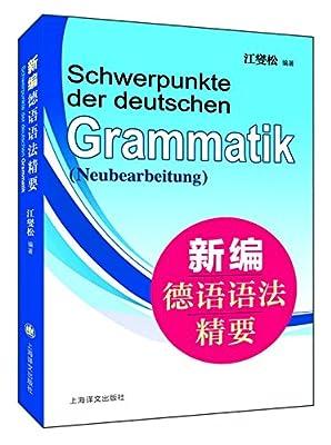 新编德语语法精要.pdf
