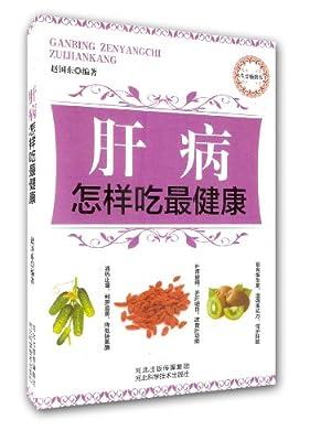 肝病怎样吃最健康.pdf