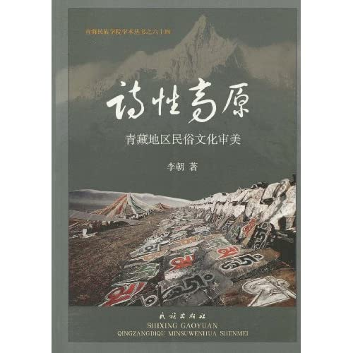 """赞美""""青藏高原""""的诗词有哪些?"""
