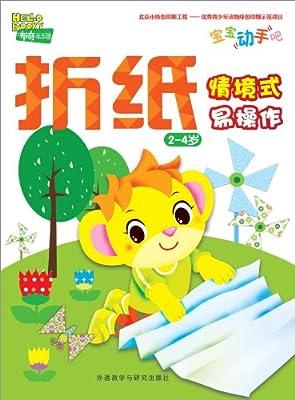 宝宝动手吧-折纸.pdf